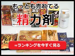 seiryokuzai-bunner3