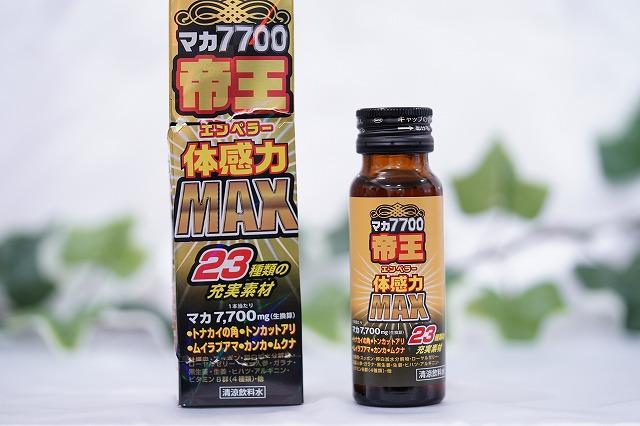 タイミング マカ 飲む マカ4400速攻MAXを飲む最適な4つのタイミング